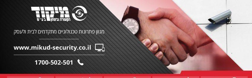 חברת מיקוד תקשורת וביטחון