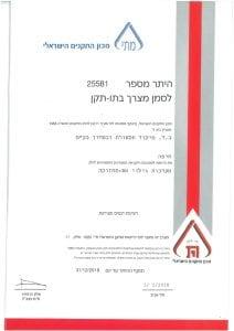 תעודות והיתרים - חותם אמינות מכון התקנים הישראלי